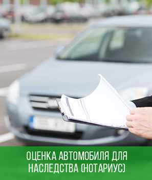 Проктор, сколько стоит оценка автомобиля для вступления в наследство поломал