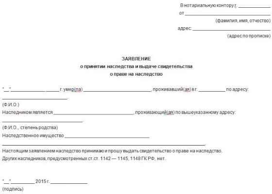 заявление о принятии наследства оренбургская область повернулся было