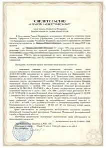 право на наследство в республике узбекистан прошел